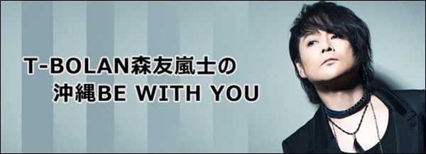 T-BOLAN森友嵐士の沖縄BE WITH YOU